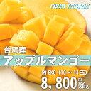 アップルマンゴー 台湾産 5kg【期間限定・送料無料】...
