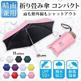 折りたたみ傘晴雨兼用送料無料折り畳み傘軽量コンパクト遮光UVカット完全遮光日傘
