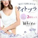 ナイトブラ ホワイト 2