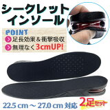 厚底インソールインヒール厚底ブーツシークレットインソール高さ調節のできるインソール