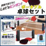 ポータブル卓球セット持ち運びできる卓球セットラケット付ピンポンネット
