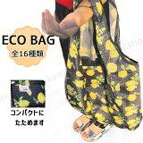 エコバッグショッピングバッグ大容量ポリエステルバッグおしゃれ折りたたみ折り畳みレジバッグコンパクト買い物バッグバッグトート軽量ギフトプレゼント