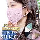 シルクマスク 立体マスク 3D 1枚 [アジャスター付き]