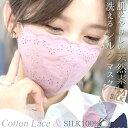秋冬新作 シルクマスク 立体マスク 1枚 [マスクケース付き