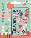 <数量限定>台湾風情悠遊カード【午安】(MRTや台湾の7-11などで使用できるプリペイドカード)