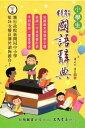 【リクエスト商品!】◆ゆうぱっく発送保証オススメ!繁体中国語辞典小学生精解國語辭典