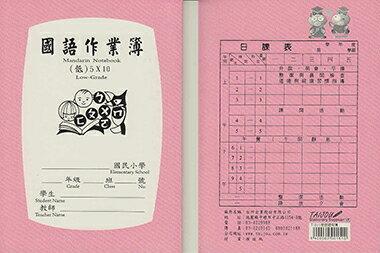 レトロ可愛い!國語作業簿5x10【ピンクミニメモ帳】