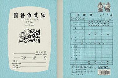 レトロ可愛い!國語作業簿6x10【水色ミニメモ帳】