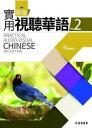台湾の中国語を学ぶなら!ちょっとだけ勉強した方はここから!実用視聴華語MP3付(2)