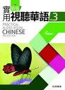【改訂版】台湾の中国語を学ぶなら!中級者はここから!実用視聴華語MP3付(3)