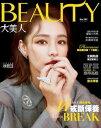 <送料無料>徐若瑄(ビビアン・スー)表紙&掲載台湾雑誌Beauty大美人2018年11月号