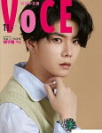 VoCE美妝時尚國際中文版6月號/2018第105期