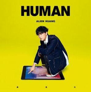 小鬼・黄鴻升(エイリアン・コウ)5thアルバム「HUMAN」CD【台湾盤】