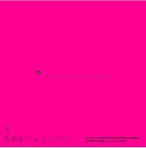 小男孩樂團(Men Envy Children)「第三個願望」CDThe 3rd Wish 分享典藏版