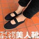 【送料無料】 美人靴(黒) レディース ぺたんこ 靴 フラット シューズ 脚がきれいにみえる 台湾 ハンドメイド 美人牌  歩きやすい カンフーシューズ 履きやすい カジュアル ブラック 箱なし