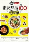 台湾書籍電鍋レシピ本愛料理‧網友熱搜TOP100電鍋菜