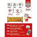 【使いやすいと好評価!】台湾の中国語を学ぼう!説出好中文(附MP3+MP4)