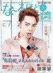 汪東城(ジロー)表紙&特集「な〜るほど・ザ・台湾」2016年7月号Vol.352日本語版台湾情報誌