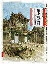 紙上明治村:消失的臺灣經典建築消えた台湾の歴史建物