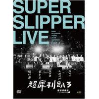 五月天(メイデイ)収録「超犀利[足八]三《團團團團團》演唱會LIVE」3DVD