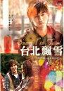 日本全国送料一律324円!陳柏霖(チェン・ボーリン)映画「台北飄雪(台北に舞う雪)」DVD