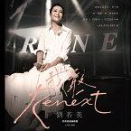<予約>8月9日発売予定劉若英(レネ・リウ)「我敢 Renext」Live 2DVD+2CD限定精裝版