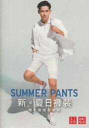周渝民(ヴィック・チョウ)表紙&掲載ユニクロUNIQLOカタログ2016年SUMMER PANTS