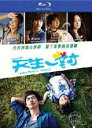 <送料無料>周渝民(ヴィック・チョウ)ELLA(S.H.E)主演映画「新天生一對-New Perfect Two」【Blu-ray】(...