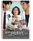 言承旭(ジェリー・イェン)特別演出王大陸、宋芸樺主演映画「我的少女時代」DVD(台湾版)
