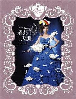 レイニー・ヤンベストアルバム!「異想天開-新歌+精選 」限量超大盒裝旗艦版3CD+DVD