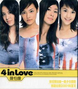 日本全国送料一律324円!<レア>4 in Love(レイニー・ヤン)「誰怕誰」CD海外USED品