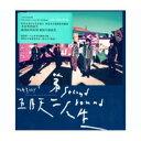 日本全国送料一律324円!五月天(メイデイ) 「第二人生」(明日版)CD