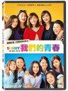 <リージョン3>映画「SUNNY 強い気持ち・強い愛」三浦春馬 DVD【台湾発売版】 - 台湾セレクション