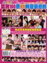 <送料無料>COLOR Best7亞洲100最Hit美型偶像誌