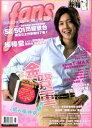 <送料無料!>FANS2009年8月号