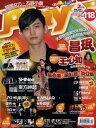 <送料無料>チャンミン(東方神起)表紙台湾雑誌PLAY2011年2月号