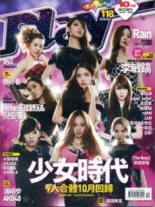 日本全国送料無料ですよ!<送料無料>少女時代表紙台湾雑誌PLAY2011年10月号