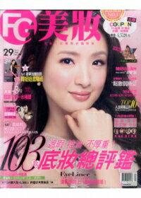 日本全国送料無料ですよ!<送料無料>アリエル・リン(林依晨)表紙台湾雑誌FG美妝2013年9月号