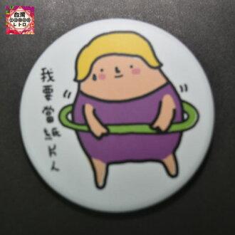 台灣藝術批量MIT(台灣製造)(台灣雜貨台灣土特產)