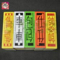 台湾伝統のおもちゃのお札MITメイドインタイワン台湾雑貨台湾土産