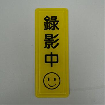 撮影中サイン プレート ルームサイン マーク お土産 台湾雑貨 アジアン雑貨 台湾旅行 おすすめ
