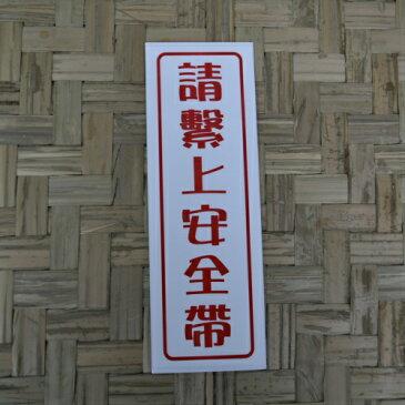 乗り物用 安全ベルト着用下さいサイン シール ルームサイン マーク お土産 台湾雑貨 アジアン雑貨 台湾旅行 おすすめ