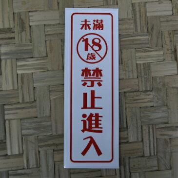 18歳以下、未成年立ち入り禁止サイン シール ルームサイン マーク お土産 台湾雑貨 アジアン雑貨 台湾旅行 おすすめ
