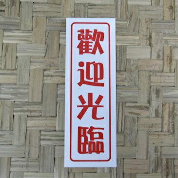 いらっしゃいませサイン お店 歓迎 おもてなし シール ルームサイン マーク お土産 台湾雑貨 アジアン雑貨 台湾旅行 おすすめ