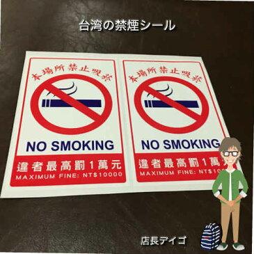 台湾 禁煙ステッカー・シール(台湾・香港の繁体文字) 1シート2個セット お土産 台湾雑貨 アジアン雑貨 台湾旅行 おすすめ