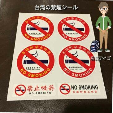 台湾 禁煙ステッカー・シール(台湾・香港の繁体文字) 1シート6個セット お土産 台湾雑貨 アジアン雑貨 台湾旅行 おすすめ