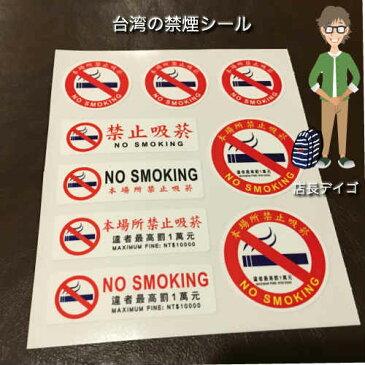 台湾 禁煙ステッカー・シール(台湾・香港の繁体文字) 1シート9個セット お土産 台湾雑貨 アジアン雑貨 台湾旅行 おすすめ