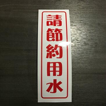 節水をお願いしますのサイン シール ルームサイン マーク お土産 台湾雑貨 アジアン雑貨 台湾旅行 おすすめ
