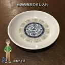 台湾の屋台 プラッチックのタレ皿 台湾食器 小吃 夜市 台湾料理 アジ...