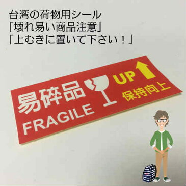 壊れ物注意 上向きに置いて下さい 台湾の荷物配送シール 5枚セット ルームサイン マーク お土産 台湾雑貨 アジアン雑貨 台湾旅行 おすすめ